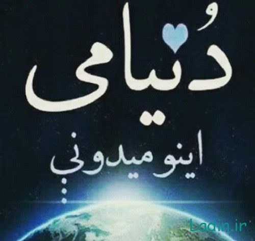 Image result for عکس نوشته عاشقانه غمگین