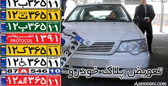 procedures-and-documents-required-for-vehicle-license-plate-replacement